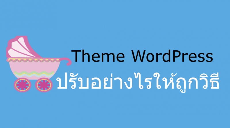 Modify WordPress Theme - The Right way